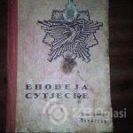 originalslika_Epopeja-Sutjeske-Dusan-Zekovic--199232583-0b6da1f4