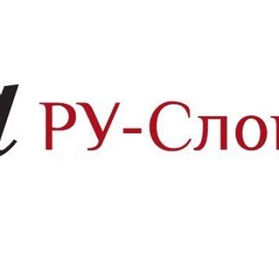 Ruski jezik online akcija (8)-b15c3a3e